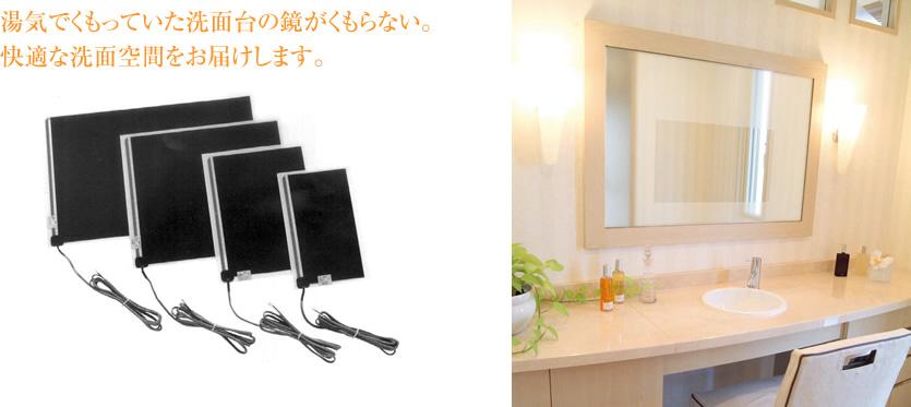 防曇鏡用ヒーター・グラフトカーボン