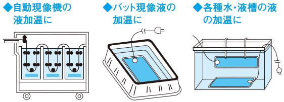 水中ヒーターの使用方法の一例の図